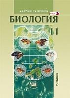 Теремов. Биология. 11 класс Учебник. Углубленный уровень. (ФГОС)