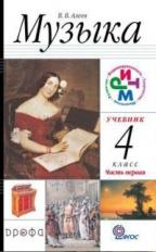 Алеев. Музыка. 4 кл. Учебник. Ч.1,2.+ CD. РИТМ (ФГОС).