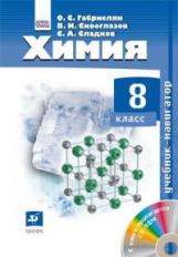 Габриелян. Химия. 8 класс Учебник + CD. Навигатор. (ФГОС).
