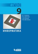 Семакин. Информатика. Учебник для 9 класс (ФГОС).