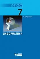 Угринович. Информатика 7 кл. (ФГОС).
