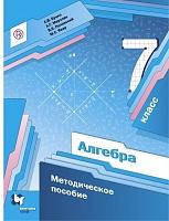 Мерзляк. Алгебра. 7 кл. Методическое пособие. (ФГОС) /Буцко.