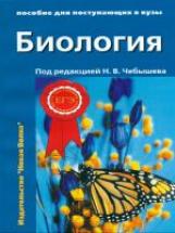 Чебышев. Биология для поступающих в ВУЗы. В 2-х т. Том 2. С тестовыми заданиями к ЕГЭ.