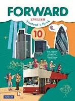 Вербицкая. Английский язык. Forward. 10 класс. Учебник. Базовый уровень. (+CD) (ФГОС)