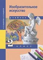 Кашекова. Изобразительное искусство. 2 кл. Учебник. (ФГОС).