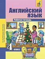 Тер-Минасова. Английский язык. 4 класс.  Рабочая тетрадь . (К уч. ФГОС).