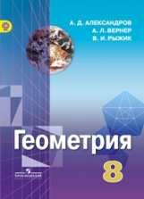 Александров. Геометрия 8 кл. Учебник (ФГОС)