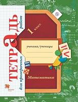 Рудницкая. Математика. 1 класс.  Тетрадь для проверочных работ. (ФГОС)