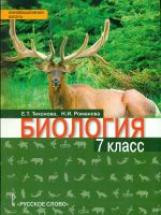 Тихонова. Биология. 7 кл. Учебник. (Линия
