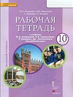 Комарова. Английский язык. 10 класс. Рабочая тетрадь. Базовый уровень. (ФГОС)