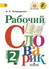 Бондаренко. Рабочий словарик. 2 кл. (УМК