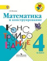 Волкова. Математика и конструирование 4 класс (1-4). (ФГОС)
