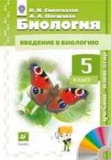 Сивоглазов. Биология. 5 класс Учебник-навигатор + CD. (ФГОС).