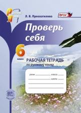 Прохватилина. Проверь себя. 6 класс. Рабочая тетрадь по русскому языку. (ФГОС)