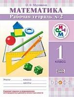 Муравин. Математика. 1 класс.  Рабочая тетрадь . В 2 -х ч. Ч.2 РИТМ. (ФГОС).