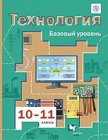 Симоненко. Технология. 10-11 класс. Базовый уровень. Учебник. (ФГОС)