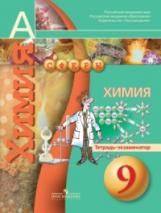 Бобылева. Химия. 9 класс Тетрадь-экзаменатор. (УМК