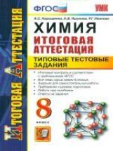 Итоговая аттестация. Химия. 8 класс. ТТЗ. УМК. (ФГОС).