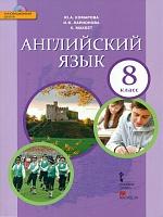 Комарова. Английский язык. 8 класс. Учебник. (+CD) (ФГОС)