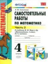 УМКн Моро. Математика. Самостоятельные работы. 4 класс.  Ч.2. /Самсонова. (ФГОС).