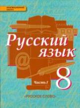 Быстрова. Русский язык. 8 класс. Учебник. В 2-х ч. Часть 1. (ФГОС)