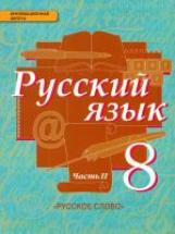 Быстрова. Русский язык. 8 класс. Учебник. В 2-х ч. Часть 2. (ФГОС)