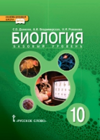 Данилов. Биология. 10 класс. Учебник. Базовый уровень. (ФГОС)