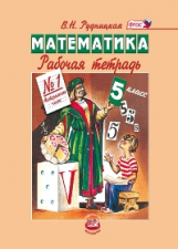 Рудницкая. Математика. 5 класс.  Рабочая тетрадь. В 2-х ч. Часть 1. (ФГОС)