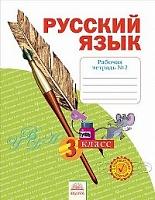 Нечаева. Русский язык. 3 класс.  Рабочая тетрадь. В 4-х ч. Часть 2. (ФГОС)