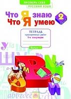Что я знаю. Что я умею. Русский язык. 2 кл. Тетрадь проверочных работ. Часть 1. ФГОС. / Щеглова.