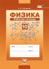 Тихомирова. Физика. 10 класс. Рабочая тетрадь. (ФГОС)