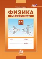 Тихомирова. Физика. 11 кл. Рабочая тетрадь. (ФГОС)