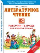 Хомякова. Литературное чтение. Рабочая тетрадь для проверки знаний. 1-2 класс. (ФГОС)