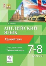Английский язык. 7-8 кл. Грамматика. Тесты и упражнения. Тренировочная тетрадь. (ФГОС) /Фоменко.