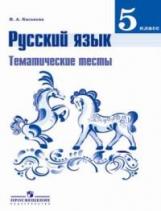 Каськова. Русский язык. 5 кл. Тематические тесты. (ФГОС)