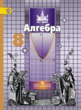 Никольский. Алгебра. 8 кл. Учебник. (ФГОС)
