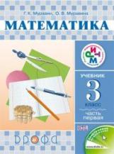 Муравин. Математика. 3 класс Учебник в 2 -х ч. Ч.1. РИТМ. (ФГОС).