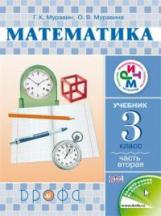 Муравин. Математика. 3 класс Учебник в 2 -х ч. Ч.2. РИТМ. (ФГОС).