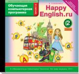 Happy English.ru. ПО. Обучающая компьютерная программа для 2 класс. Электронное учебное пос.CD.(ФГОС).
