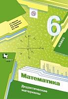 Мерзляк. Математика. 6 класс. Дидактические материалы. (ФГОС)