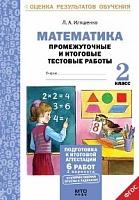 Иляшенко. Математика.2 классПодготовка к итоговой аттестации.Промежуточные и итог. тест. раб.(ФГОС).