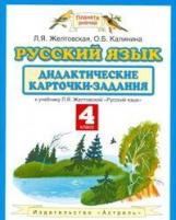 Желтовская. Русский язык. 4 класс Дидактические карточки-задания. (ФГОС).