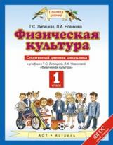 Лисицкая. Физическая культура. Спортивный дневник школьника. 1 класс. (ФГОС).