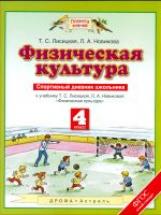 Лисицкая. Физическая культура. Спортивный дневник школьника. 4 класс. (ФГОС).