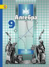 Никольский. Алгебра. 9 класс. Учебник. (ФГОС)