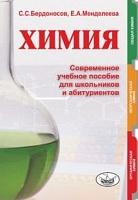 Бердоносов. Химия. Современное учебное пособие для школьников и абитуриентов