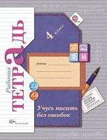 Кузнецова. Учусь писать без ошибок. 4 класс.  Рабочая тетрадь. (ФГОС)