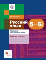Левинзон. Русский язык. 5-6 кл. Развитие письменной речи. Рабочая тетрадь. (ФГОС)