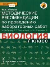 Амахина. Биология. 7 класс. Методические рек. по проведению лабораторных работ. (Линия