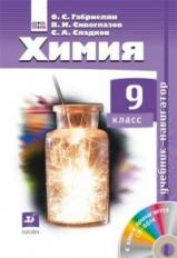 Габриелян. Химия. 9 класс Учебник + CD. Навигатор. (ФГОС).